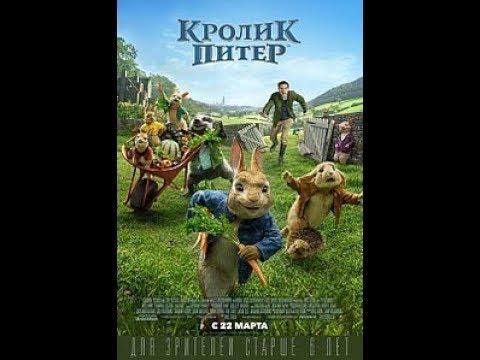 Кролик Питер - Приключение Кролика Питера в хорошем качестве