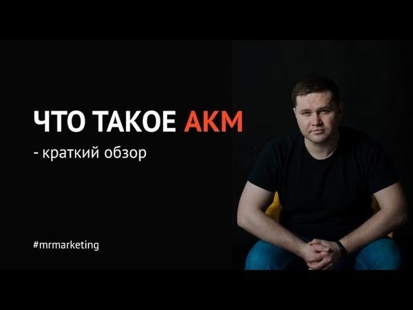 Что такое система комплексного маркетинга и АКМ 3 0