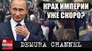 Путин не учел, что для ингушей нет вопроса болезненнее, чем пограничный