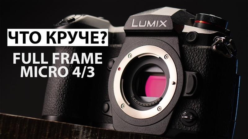 Перешел на камеры PANASONIC LUMIX в 2018 году. Как так вышло?) Full frame vs micro4/3