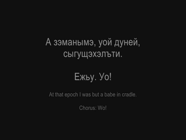 From the Circassian Nart Epos: The Chant of the Ancient Nart [«НАРТЫЖЬ УЭРЭД»]