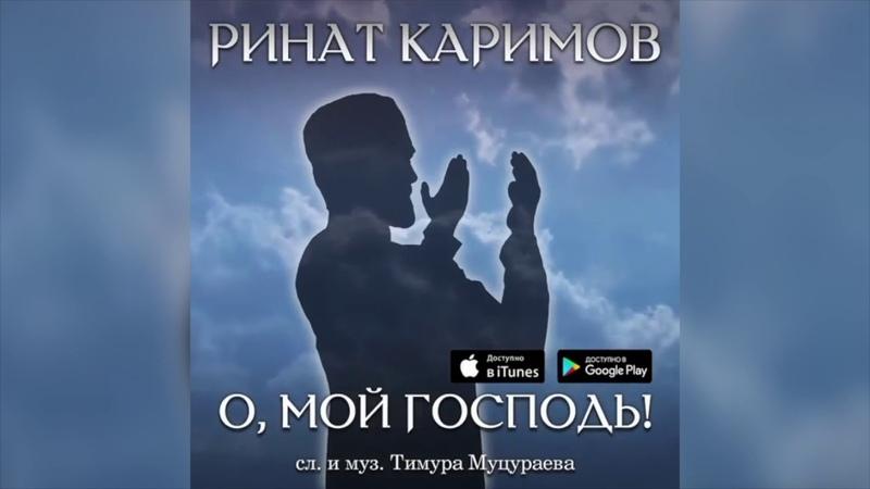 Ринат Каримов - О мой Господь (2018) Автор ТИМУР МУЦУРАЕВ