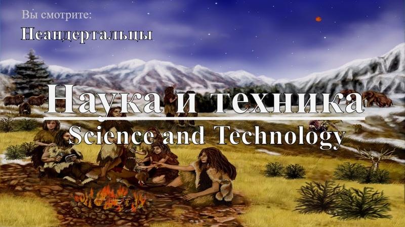Наука и техника: Неандертальцы | Science and Technology: Neanderthals. Discovery. Документальный