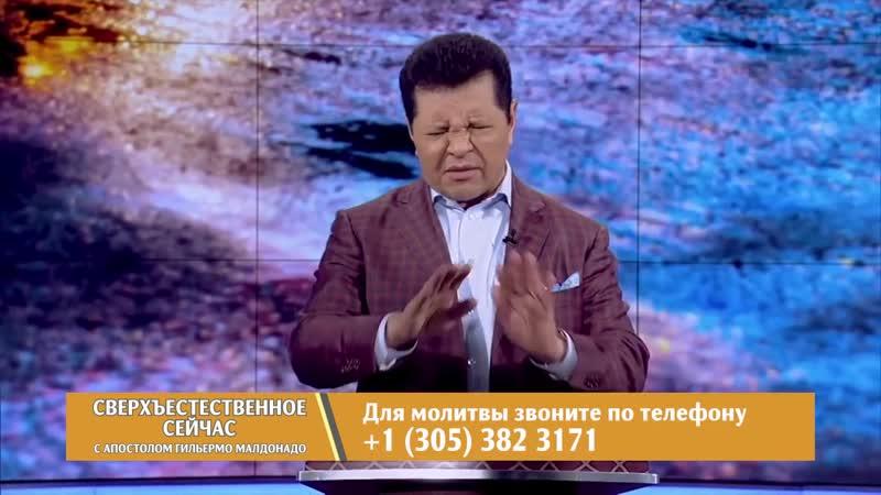 У вас есть цель в Боге Сверхъестественное сейчас Апостол Гильермо Мальдонадо