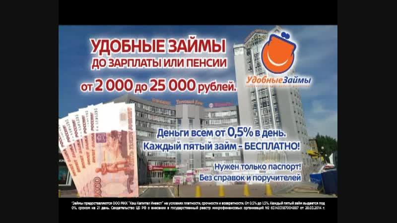 Удобные Займы - Сыктывкар в Торговом Дворе