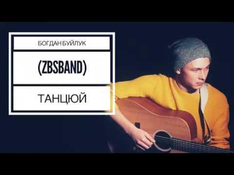 Богдан Буйлук (ZBSband) - Танцюй