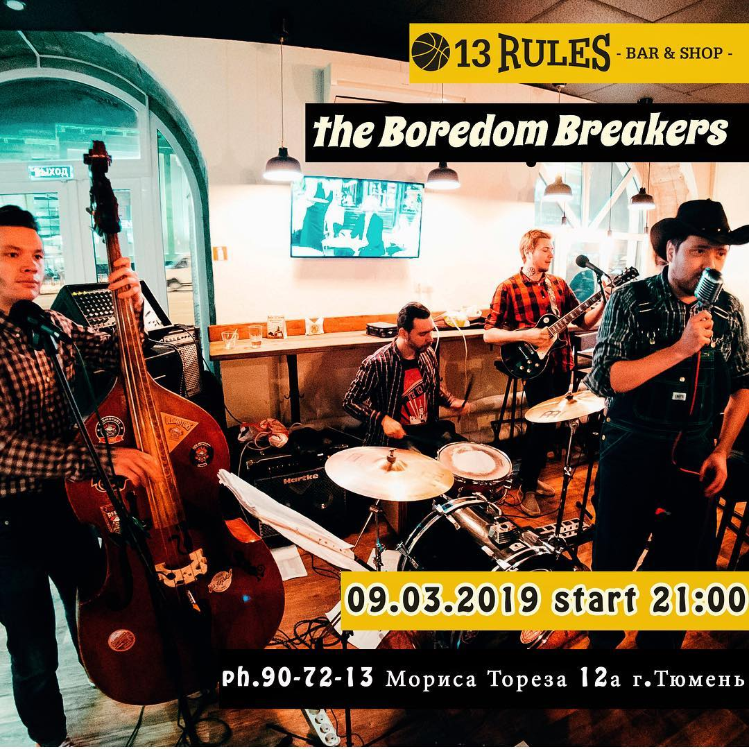 09.03 The Boredom Breakers в баре 13 Rules!