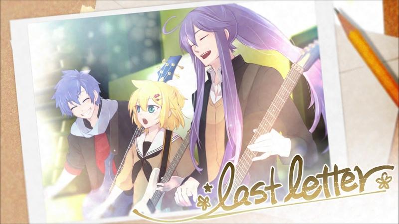 【神威がくぽ KAITO 鏡音レン】「Last Letter (2018 LiveVer.)」オリジナル曲