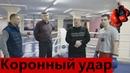 Коронный удар на улице Урок бокса левый боковой правый навстречу двоечка