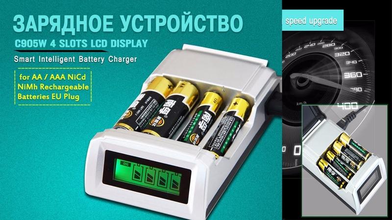 Зарядное устройство C905W для AA AAA NiCd NiMh | Battery Charger