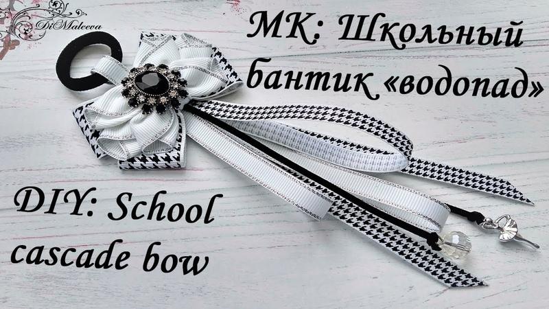 МК Школьного бантика водопада DIY School cascade bow