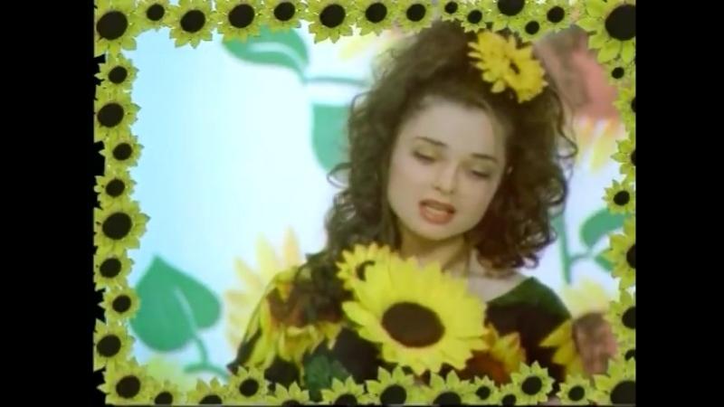 Наташа Королёва - Подсолнухи