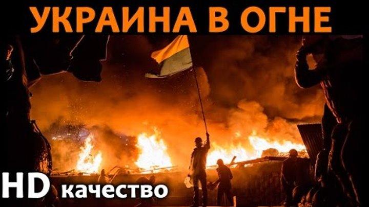 Украина в огне HD 720 Оливер Стоун Фильм Ukraine on Fire майдан кино Full HD