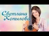 СВЕТЛАНА КОПЫЛОВА Рекламный ролик КОНЦЕРТЫ октябрь, 2018