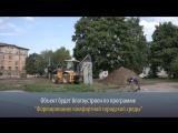 В Выборгском сквере Молодежи стартовали работы по благоустройству
