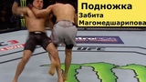 Подножка , Тейкдаун Забита Магомедшарипова на UFC 223. Лучший бой вечера. gjlyj;rf , ntqrlfey pf,bnf vfujvtlifhbgjdf yf ufc 22
