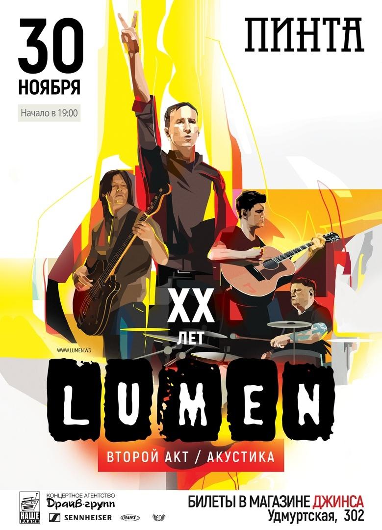 Афиша Ижевск Lumen XX Акт 2: Акустика в Ижевске (30 .11.18)