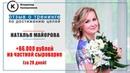 Наталья Майорова отзыв о тренинге по постановке и достижению целей