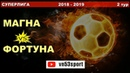 Магна - Фортуна (полный) 15.12.18 Суперлига 2 тур
