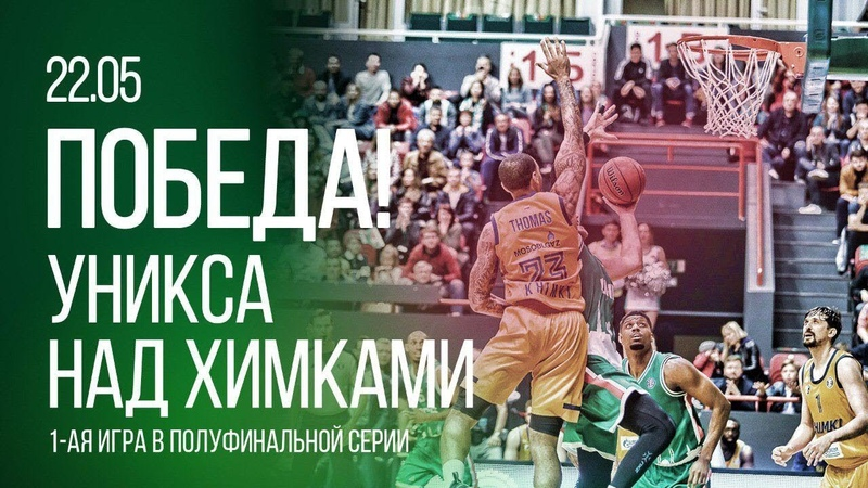 Обзор Матча УНИКС Химки Полуфинал Единой Лиги ВТБ 1 ая игра напролом