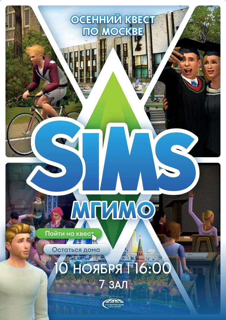 """Афиша Москва Квест по Москве """"Sims. МГИМО"""""""