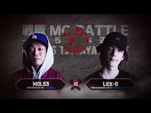 Lick G vs MOL53 戦極MCBATTLE第15章 2016 11 06 @BEST BOUT1