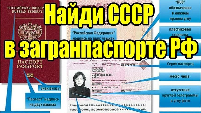 Как в загранпаспорте РФ найти СССР! [18.05.2018]