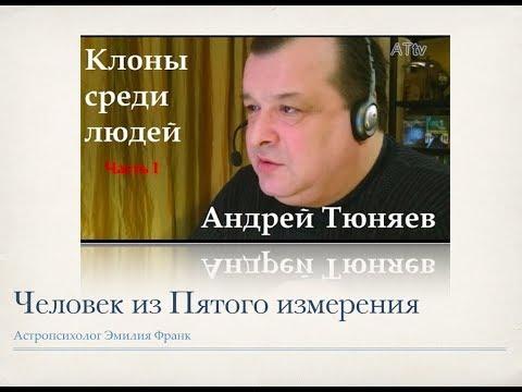 Формула Души. Андрей Тюняев. Люди, клоны, химеры. Фантомы.