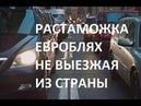 Растаможка евроблях без выезда из Украины