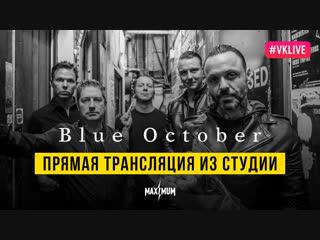 Blue october в студии радио maximum!