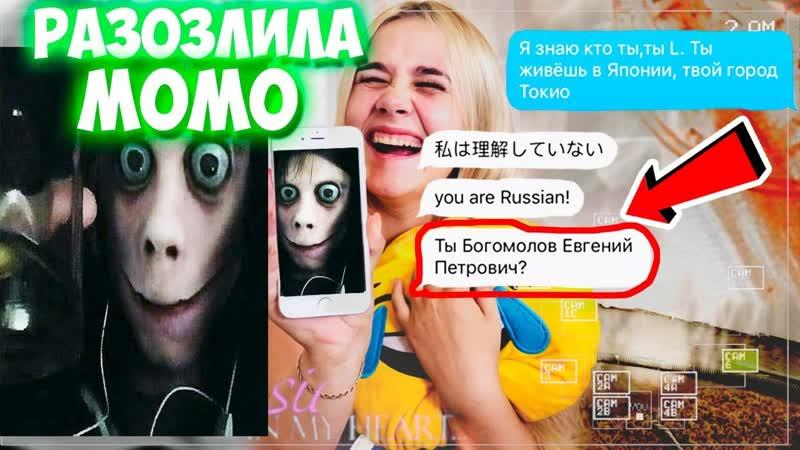 DIANA DI ТРОЛЛЮ МОМО ПО WHATSAPP с другого телефона ПОЗВОНИЛА Momo КАК ОНИ ВСЁ УЗНАЮТ ТРОЛЛИНГ ДЕМОНА В СЕТИ