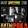 Хиты русского рока в Money Honey 4 июля