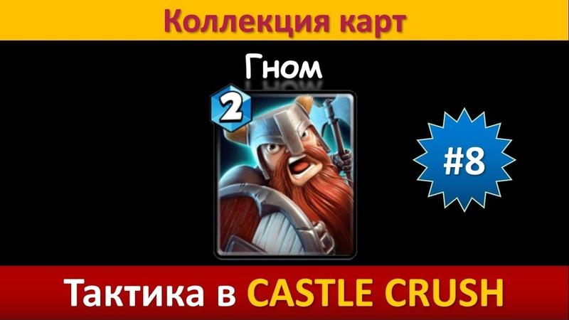 Тактика в Castle Crush ● Гном ● Коллекция карт ● Выпуск 8