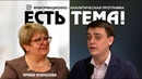 Есть ТЕМА! (№2 /2019). Гость - Ирина Кузнецова