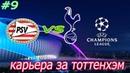 FIFA 19 Карьера за Тоттенхэм Лига Чемпионов против ПСВ 9