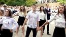 Флеш моб 11 класса с первоклассниками школа 119 г. Донецк