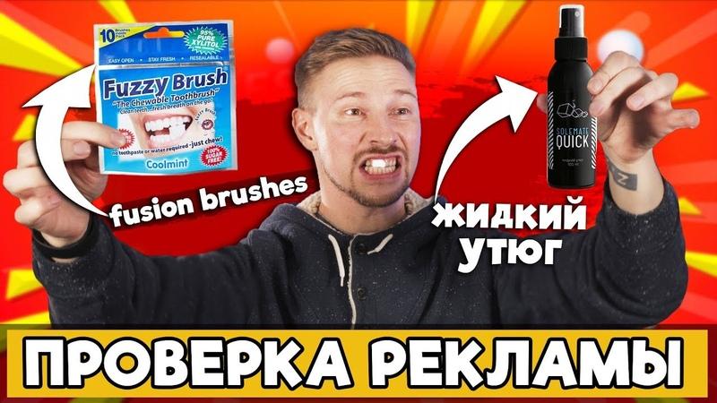 ЖИДКИЙ УТЮГ и Fuzzy Brush - проверка рекламы