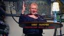 Олег Гаркуша Творческий вечер в Рюмочной ЗюЗиНо 08 12 2018