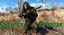 Fallout 76 Билд на скрытность - Снайпер призрак