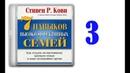 Стивен Кови - 7 Навыков высокоэффективных семей. 03 - Обсуждение материала этой главы со взрослыми