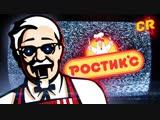 Chuck Review СТРЁМНЫЕ И ДУРНЫЕ РЕКЛАМЫ KFC [Голубой яд]