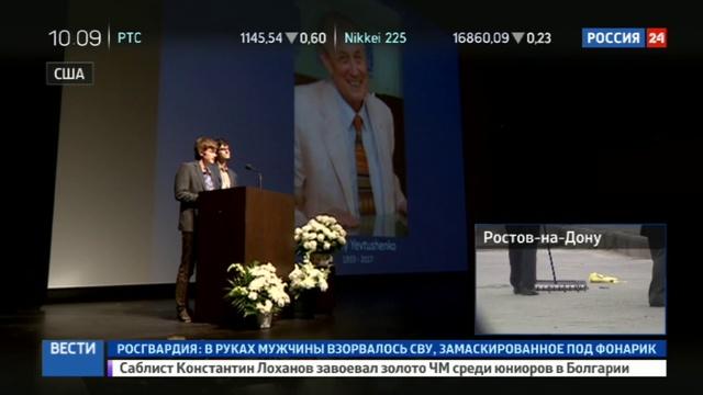 Новости на Россия 24 В США сотни людей пришли проститься с Евгением Евтушенко