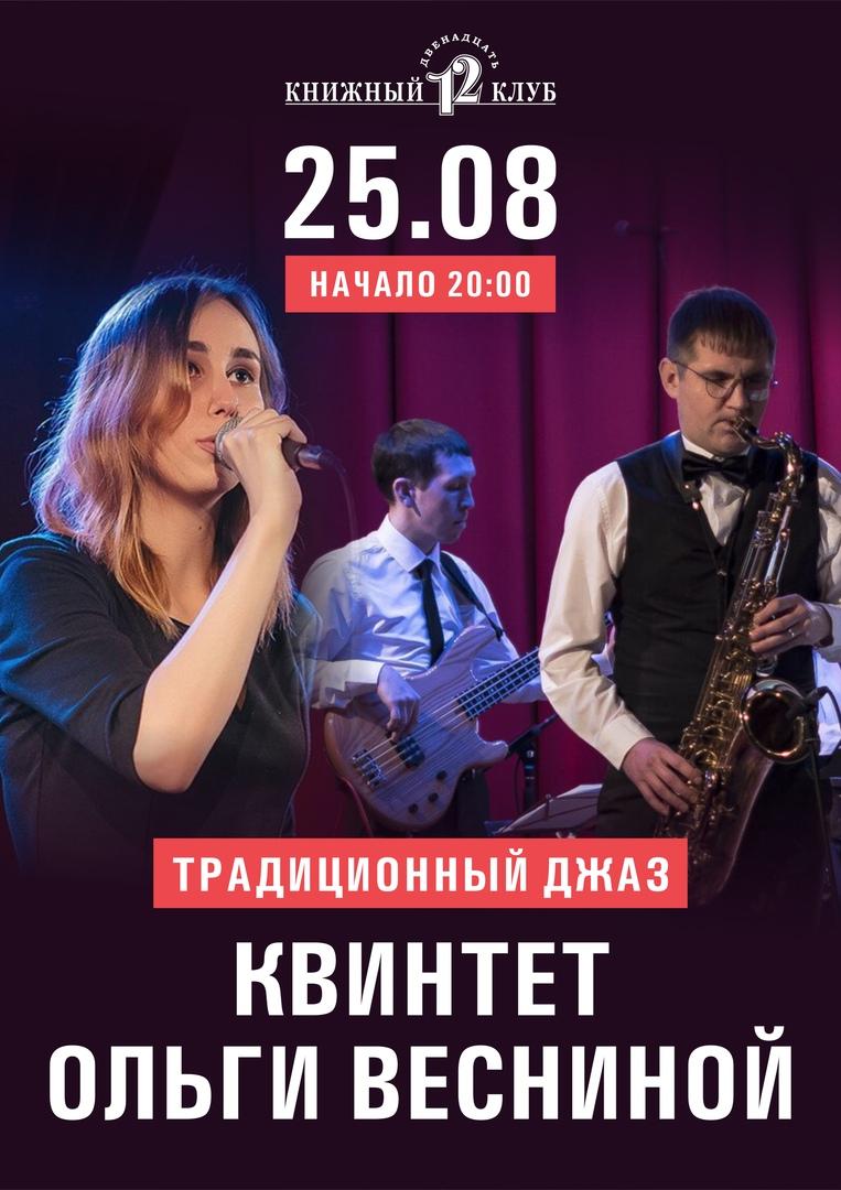 25.08 Квинтет Ольги Весниной в Книжном клубе 12