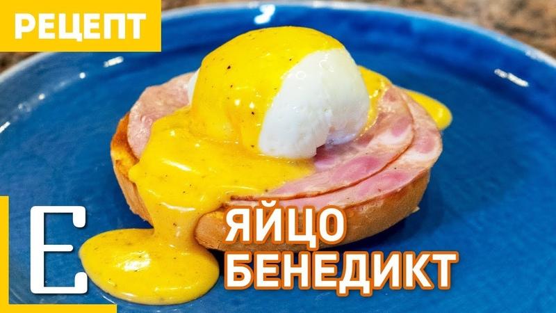 Яйца Бенедикт — Яйцо пашот и Голландский соус —рецепт Едим ТВ
