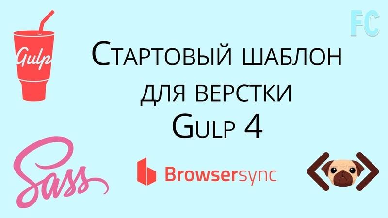 Стартовый шаблон для верстки Gulp4 Pug Sass BrowserSync