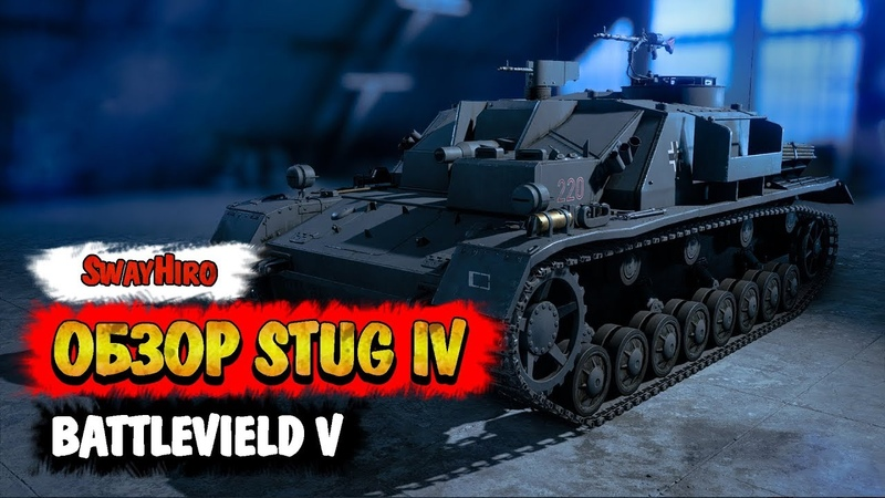 Battlefield V | Обзор танка StuG IV