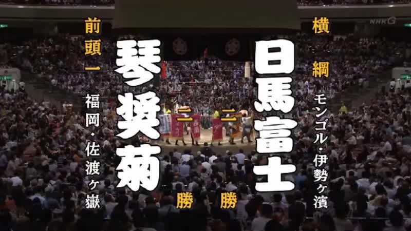 Kotoshogiku vs Harumafuji - Aki 2017, Makuuchi - Day 3