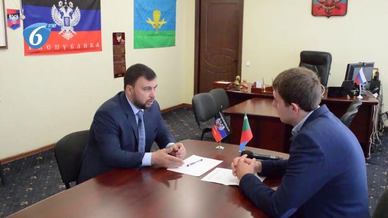 Врио Главы ДНР Д.В. Пушилин дал эксклюзивное интервью телеканалу «6ТВ».