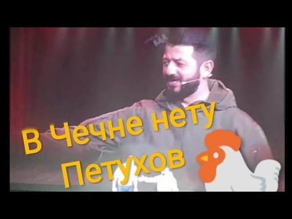Галустян В Чечне нету Петухов!