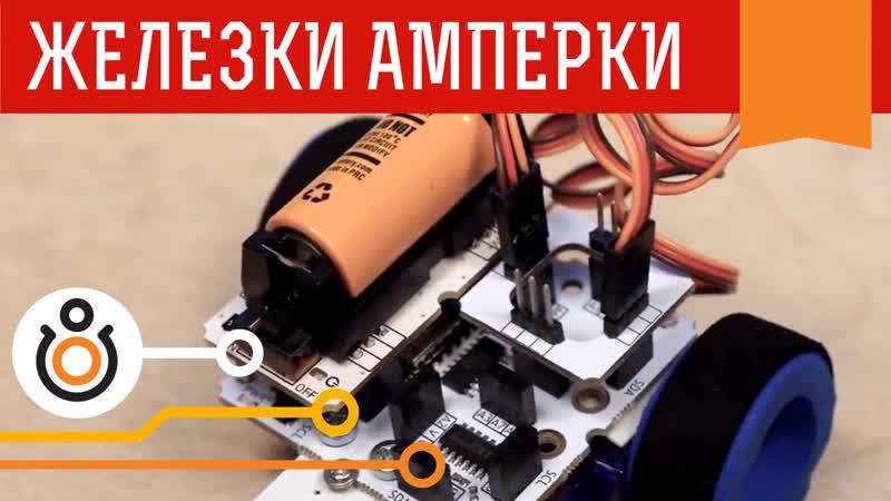 Как подключить сервоприводы датчики влажности и другие внешние модули к WiFi Slot или Slot Shield